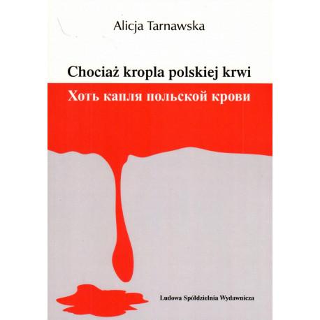 Chociaż kropla polskiej krwi. Хоть капля польской крови.